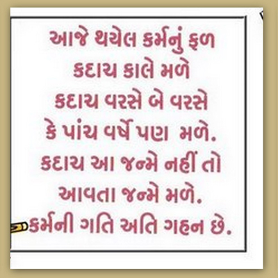 Awesome Gujrati Quotes Love Shayari And Whatsapp Status In Hindi