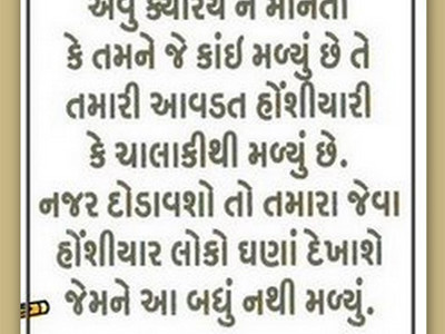 Awesome Gujrati Quotes